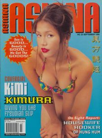 Front cover of Asiana September 1999 magazine
